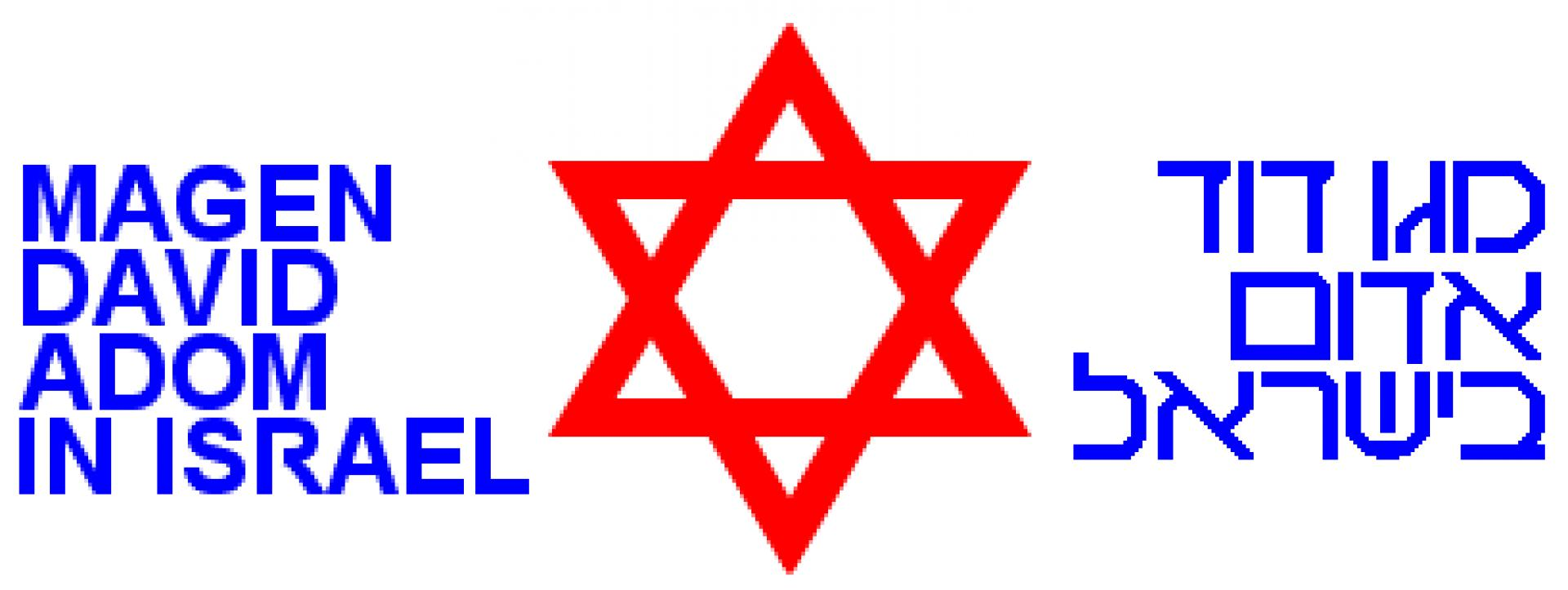 Magen David Adom ((Hebrew: מגן דוד אדום, abbr. MDA) logo